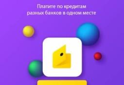 Яндекс.Деньги оплата кредита