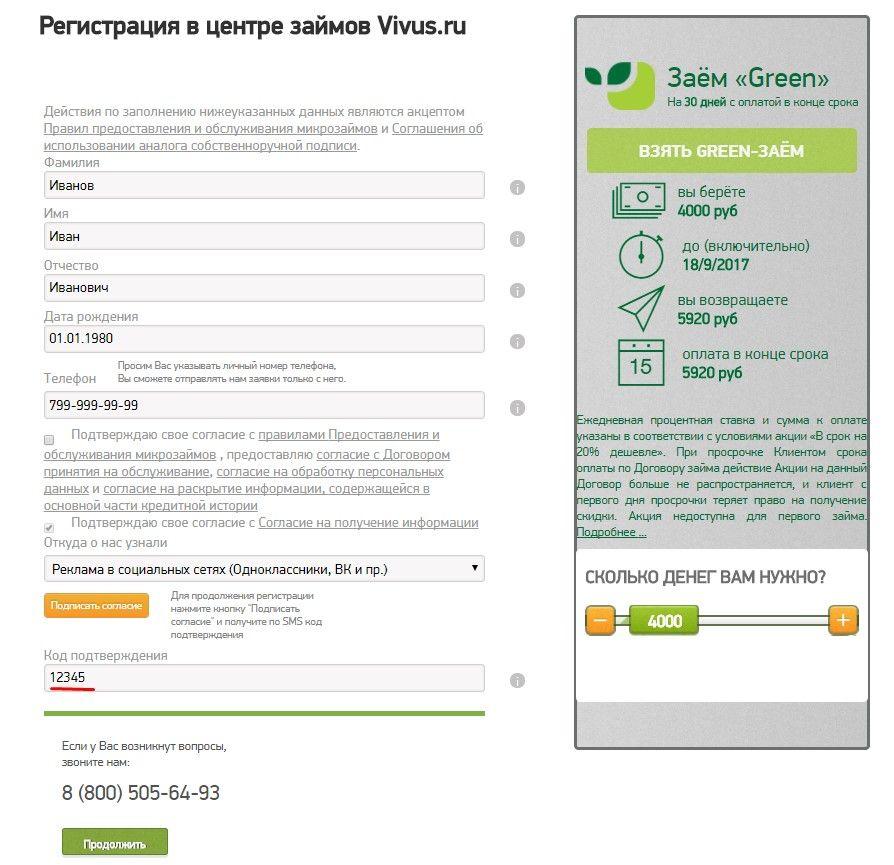 Вивус(Vivus.ru) заполняем анкету на займ