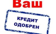 Срочные микрозаймы наличными без справок не выходя из дома в СПб