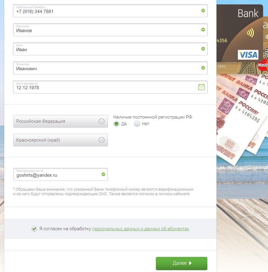 Срочно деньги онлайн заявка самара