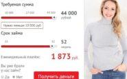Домашние деньги в Москве, в Муроме. Реквизиты. Отзывы