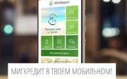 Вход в личный кабинет МигКредит. Займы до 100 000 рублей