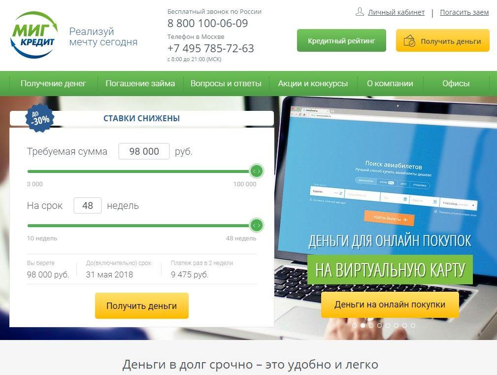 Проверенные МФО с лицензией Центробанка России