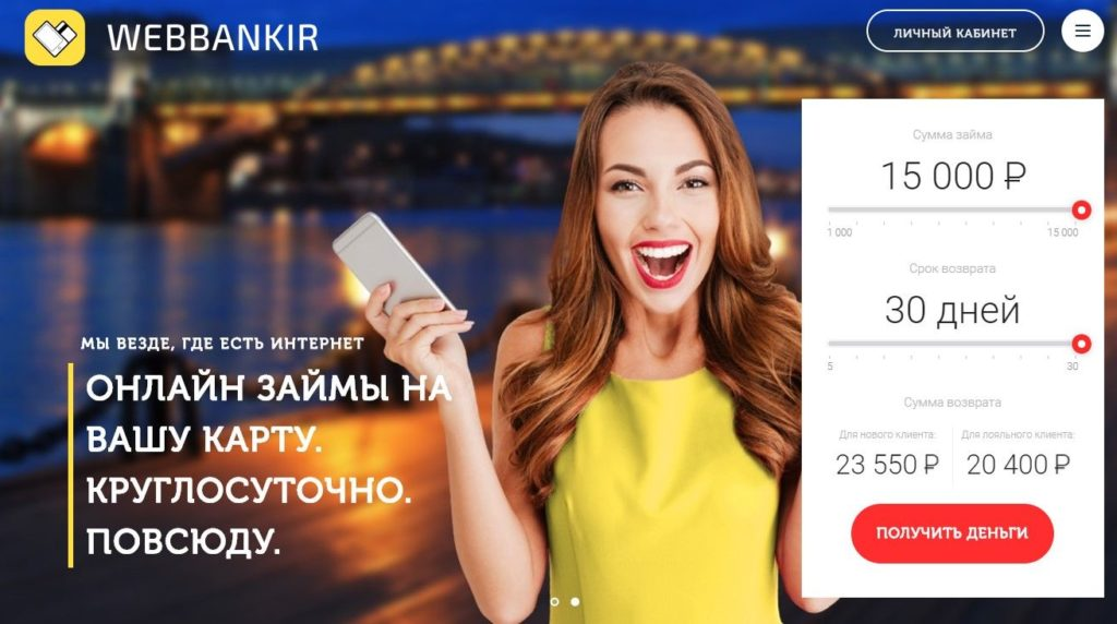 ВебБанкир (WebBankir)— займ онлайн на карту, личный кабинет