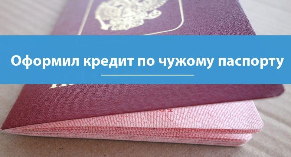 Кредит по чужому паспорту