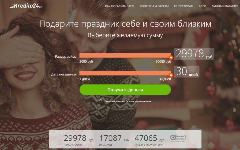 МФК Кредито24