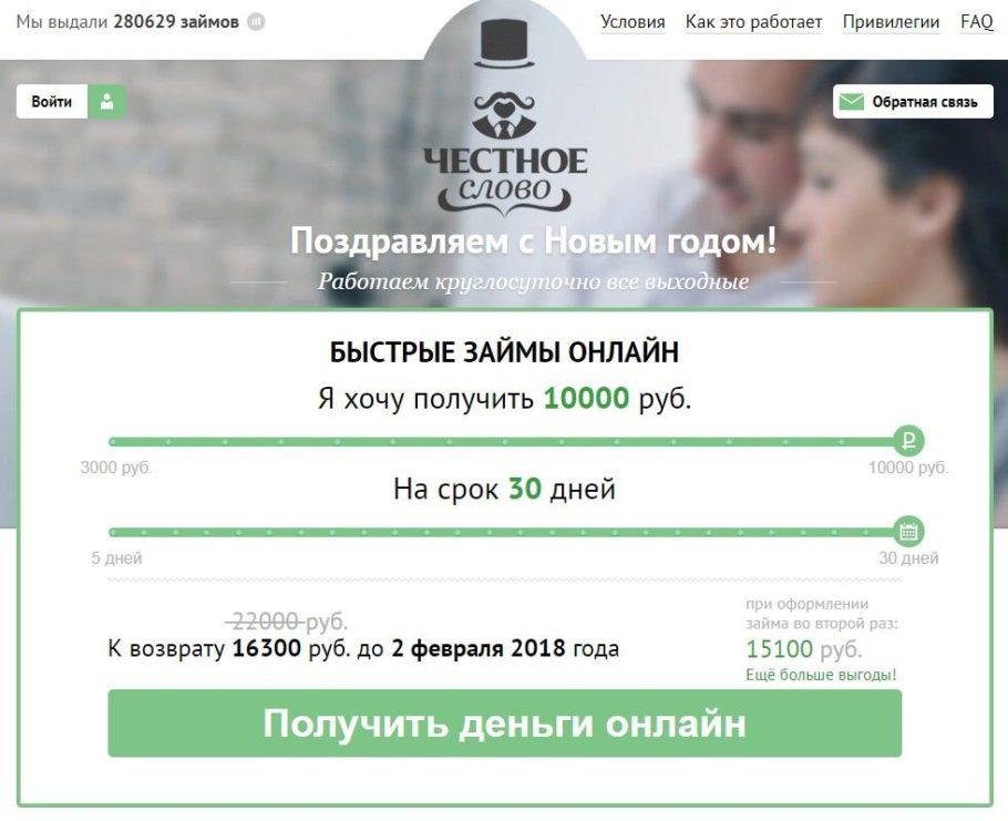 ООО МФК ЧЕСТНОЕ СЛОВО