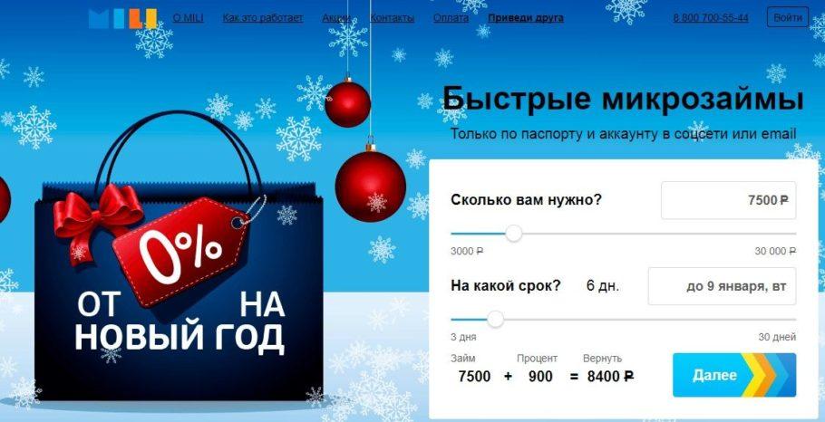 Займы от МФО Мили