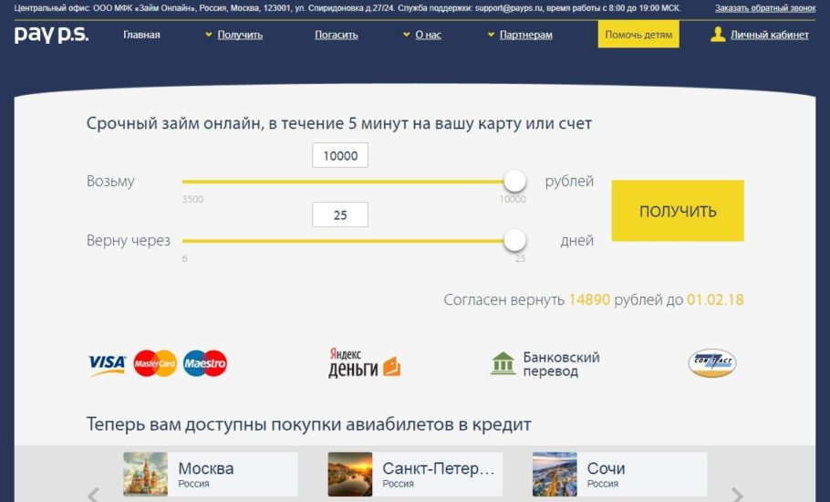 МФО Pay PS