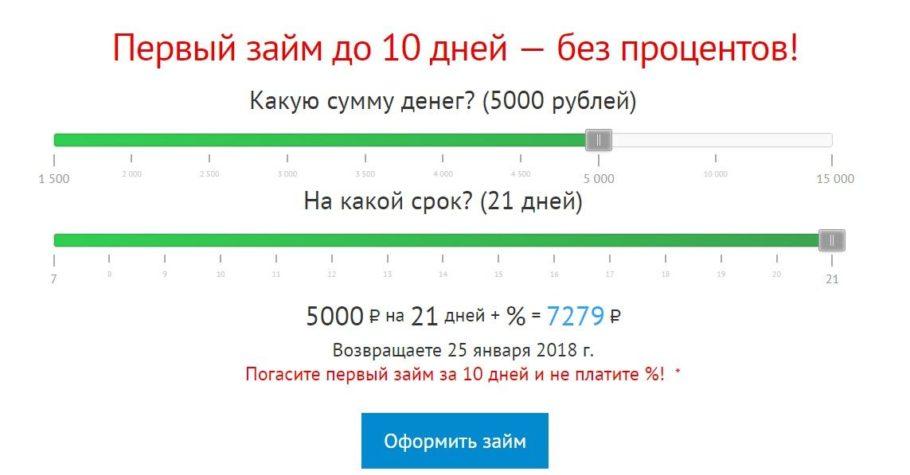 МФК Веб Займ