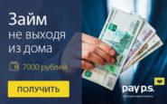 Подробный обзор популярной МФО «Pay P.S.». Контакты.