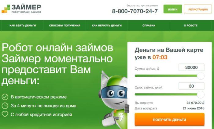 Займ в МФО Займер до 20000 рублей