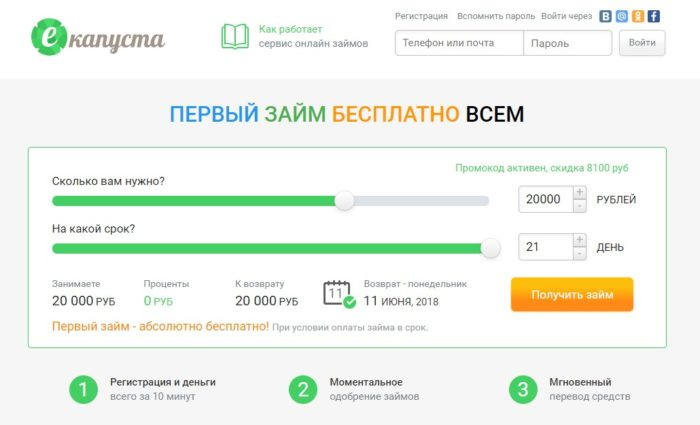 Займы от еКапуста до 20000 рублей