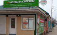 Как взять займ 10000 рублей на карту быстро и без отказа?
