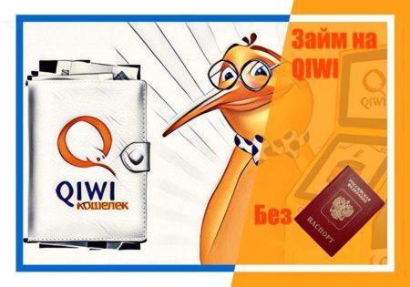 займ на виртуальную карту киви без паспорта и справок сразу деньги